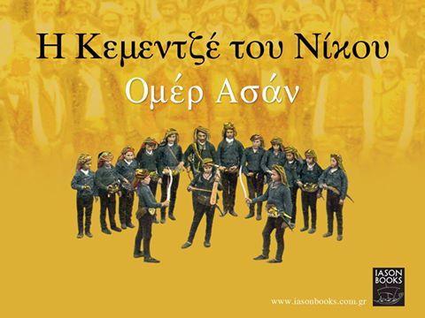 """Παρουσίαση του νέου βιβλίου, """"Η Κεμεντζέ Του Νίκου"""" του Ομέρ Ασάν, στην Πάτρα"""