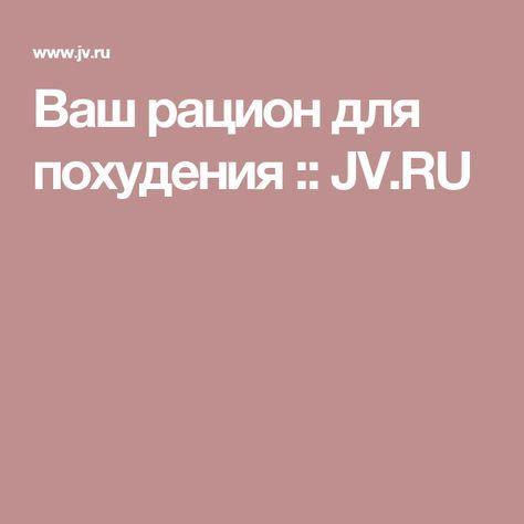 Ваш рацион для похудения  ::  JV.RU