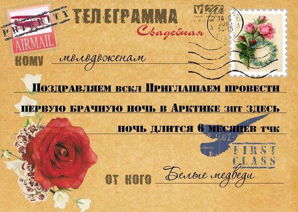 Свадебная тема. Телеграммы.. Обсуждение на LiveInternet - Российский Сервис Онлайн-Дневников