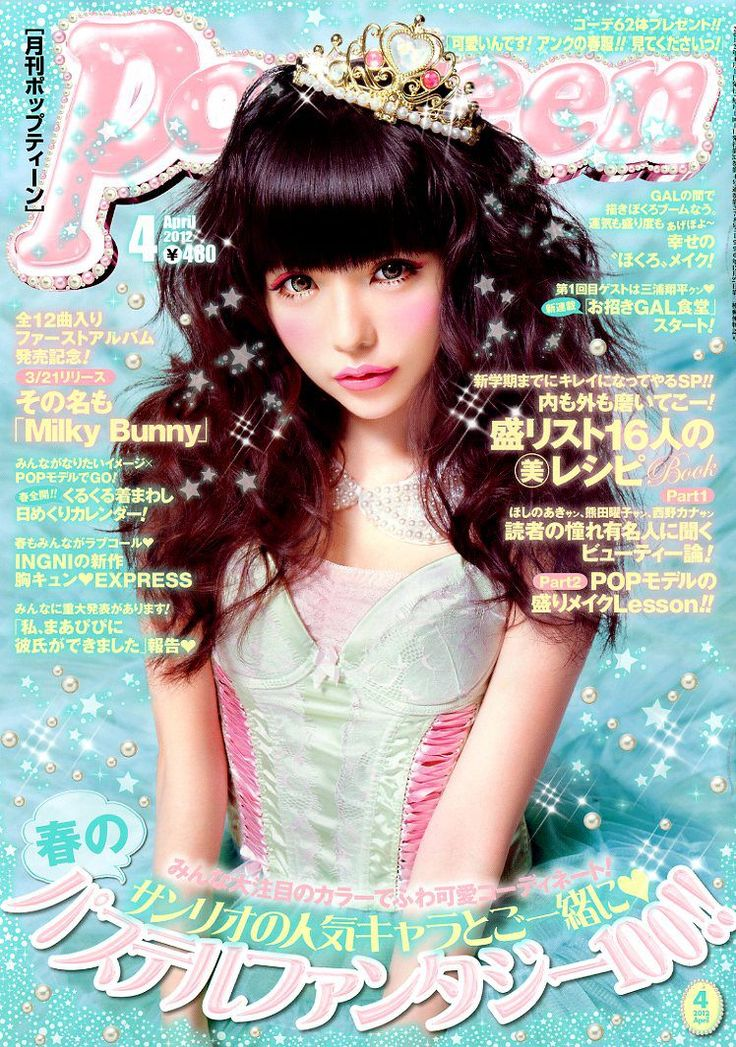 Tsubasa graced the cover of Popteen again after 4 years!