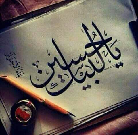 Labayk Ya Hussain A S Imam Hussein A S Pinterest