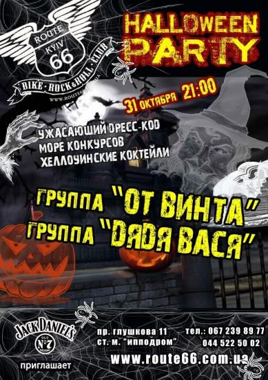 31.10.14 #halloween party От Винта & Дядя Вася - вечеринка Хеллоуинн - Байк рок-н-ролл клуб ROUTE 66 #kyiv #music #afisha