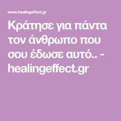 Κράτησε για πάντα τον άνθρωπο που σου έδωσε αυτό.. - healingeffect.gr