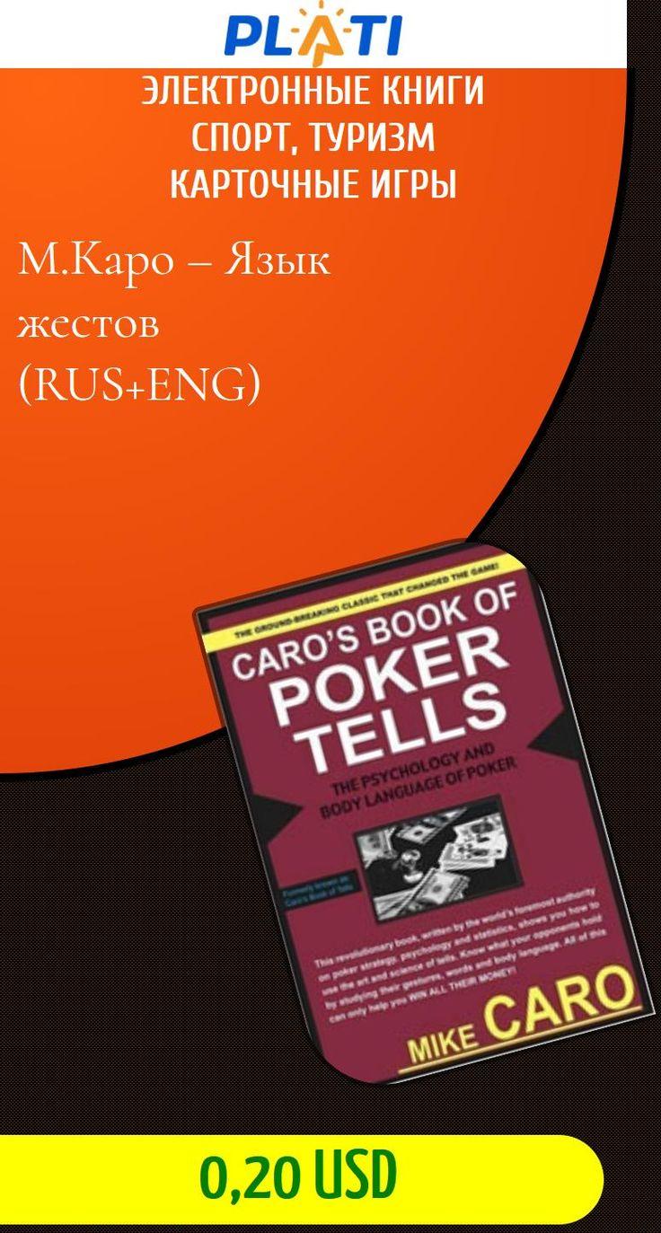 М.Каро – Язык жестов (RUS ENG) Электронные книги Спорт, туризм Карточные игры