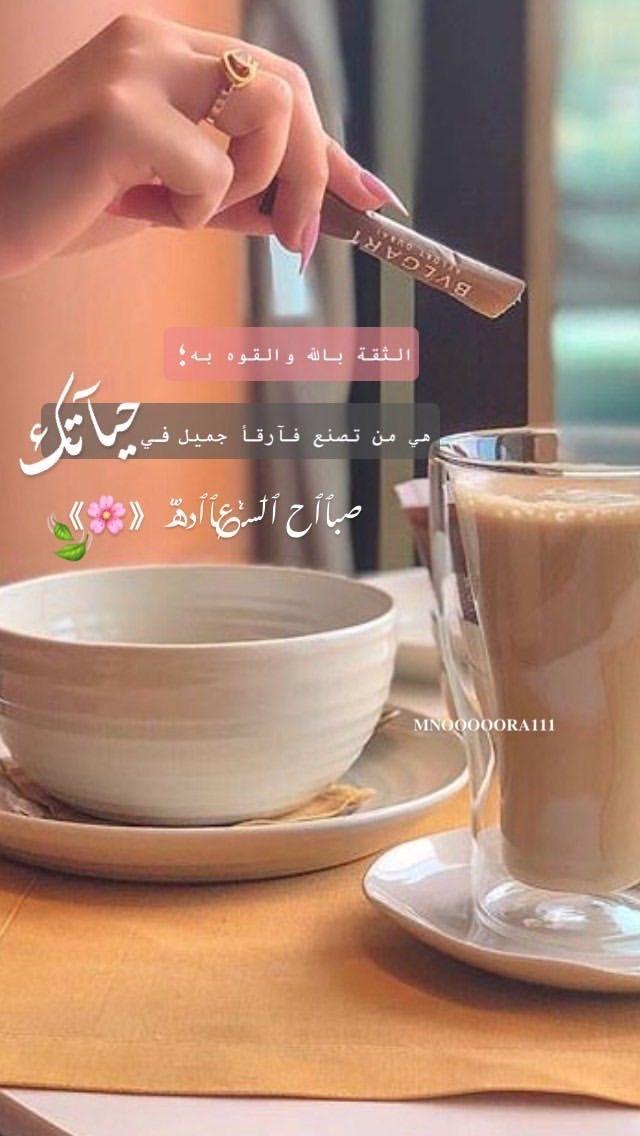 منيرة منورة Mnooooora Muneera صباح صباح الخير مساء قهوة شاي روز ورد دعاء محمد صلوات قهوة ورد روز Coffee Tableware Bowl