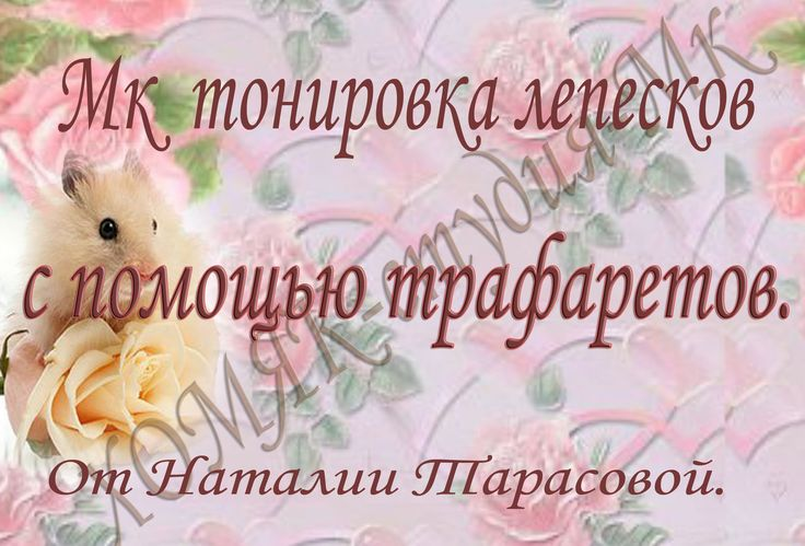Мк тонировка лепестков с помощью трафаретов,от Наталии Тарасовой.