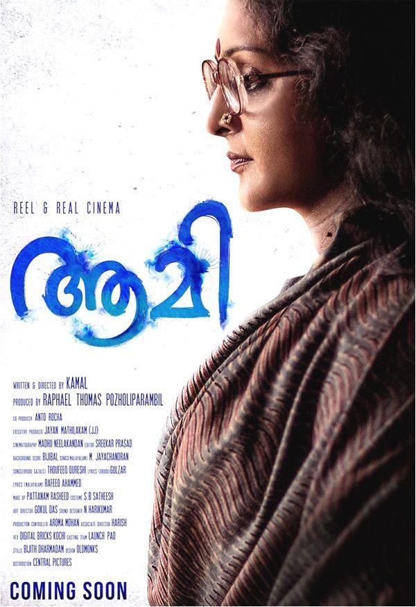 Tamasha malayalam movie subtitles download