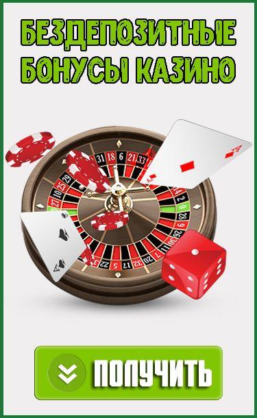 открыть интернет казино бесплатно