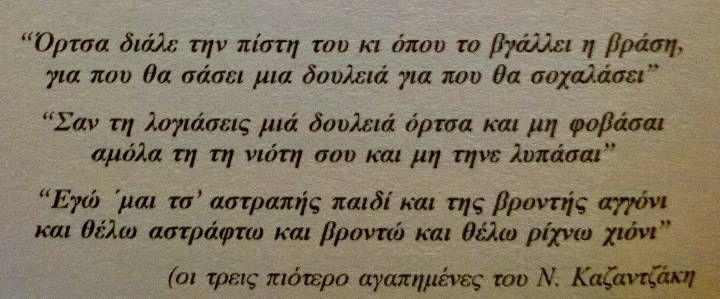 Αγαπημένες μαντινάδες του Νίκου Καζαντζάκη