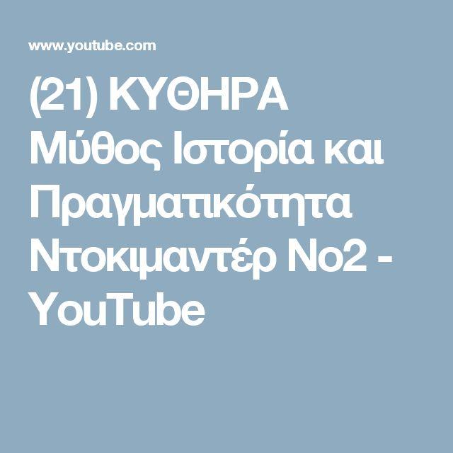 (21) ΚΥΘΗΡΑ Μύθος Ιστορία και Πραγματικότητα Ντοκιμαντέρ Νο2 - YouTube