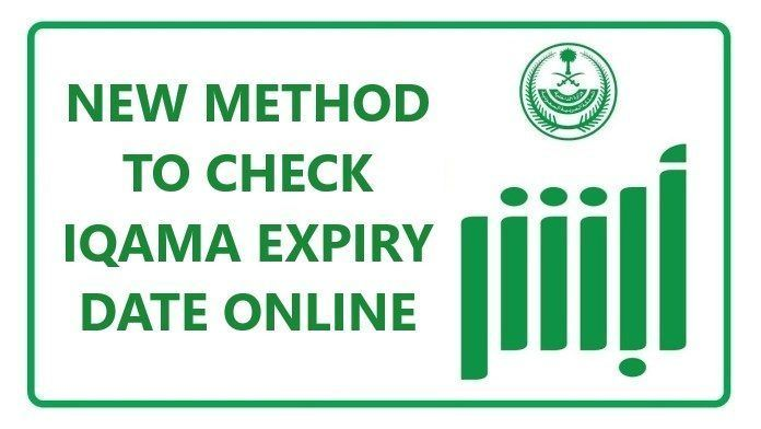 How To Check Iqama Expiry Date Or Validity With New Absher Website Dating Online Online Checks