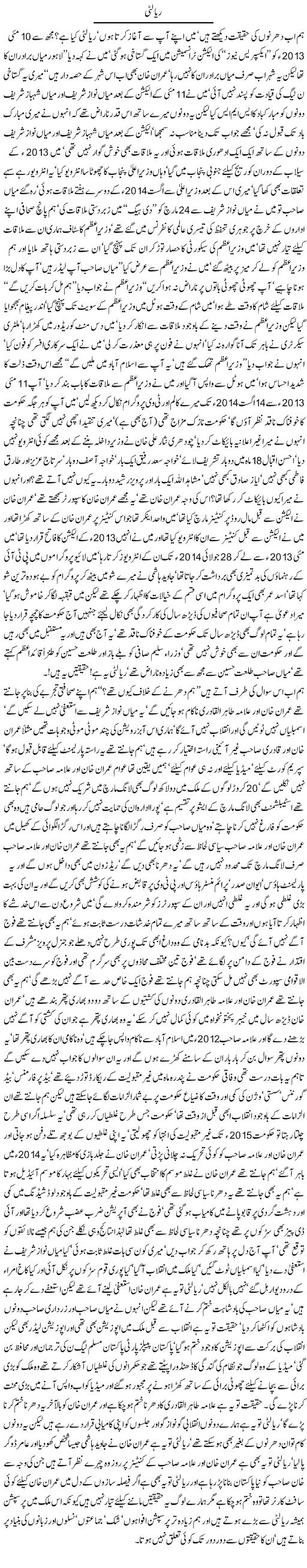 Reality by Javed Chaudhry