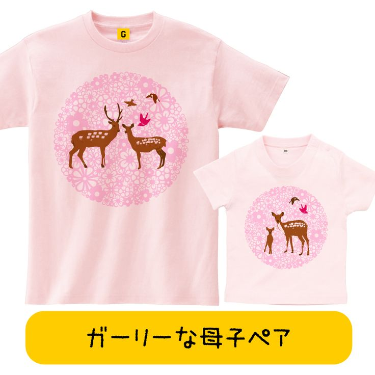 親子 ペアルック ペアTシャツ 母子ペア 鹿親子ペアTシャツ 親子 ペアルック 親子 父子 ペア Tシャツ 誕生日プレゼント 女性 男性 女友達 妻 キッズ  おもしろ プレゼント Tシャツ ティーシャツ GIFTEE