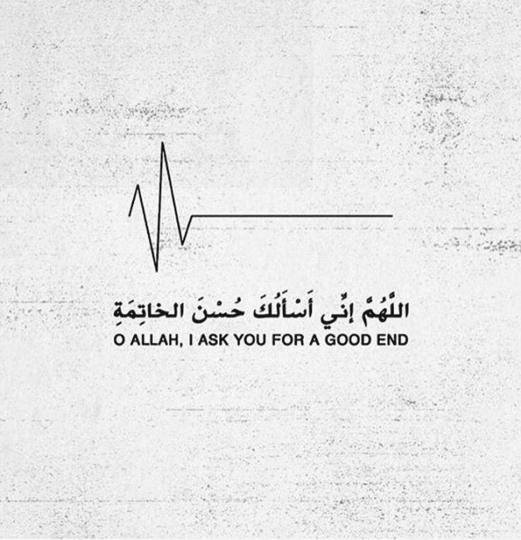 O Allah!! I ask you for a good end. ♥ Aameen
