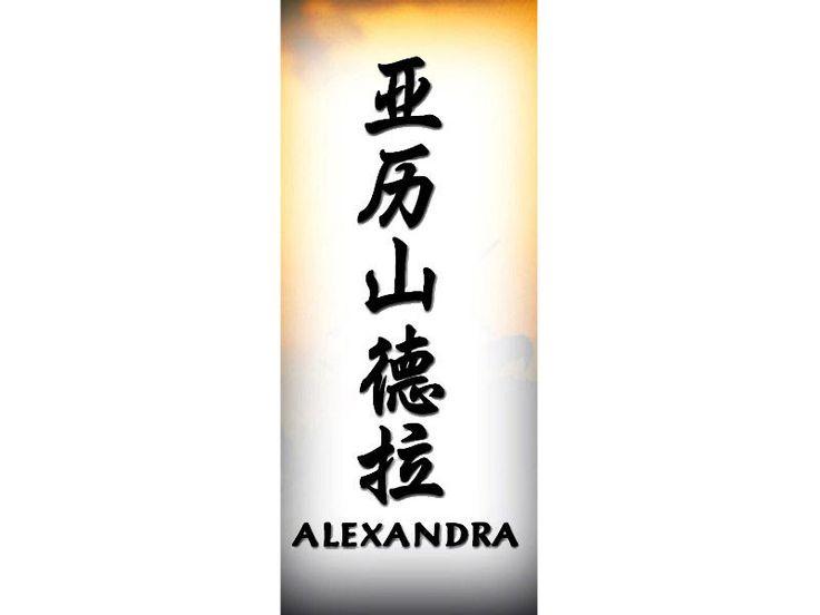 Имя александра на китайском в картинках