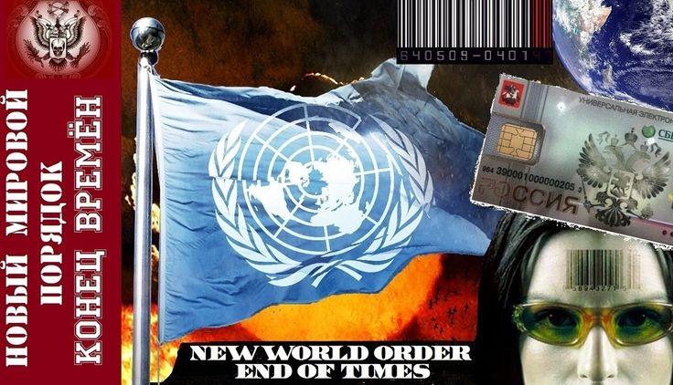 Новый Мировой Порядок: КОНЕЦ ВРЕМЁН