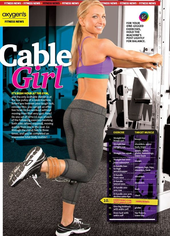 cable machine leg workouts