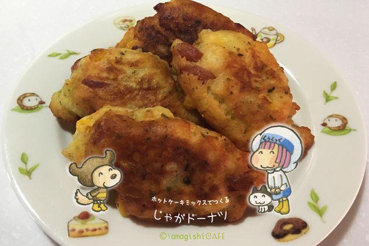 パニパニれすとらん くぅくっく 🍛🥄 第36話のレシピ  「ホットケーキミックスで作る じゃがドーナツ」です https://cookpad.com/recipe/4801536 (レシピ公開は発売日になります)   『ね〜ね〜2・3月号』(主婦と生活社)  2018年1月15日(月)発売です  #パニパニれすとらんくぅくっく #restaurantKuucook  #ресторан #Restaurant #ころろ #cololo #YamagishiCAFE #ねーねー #nene #イラスト #illustration #picture #山猫ドクター #ザブウ #ブンブン #ホットケーキミックス #じゃがドーナツ