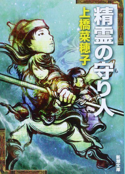 精霊の守り人 (新潮文庫):Amazon.co.jp:本