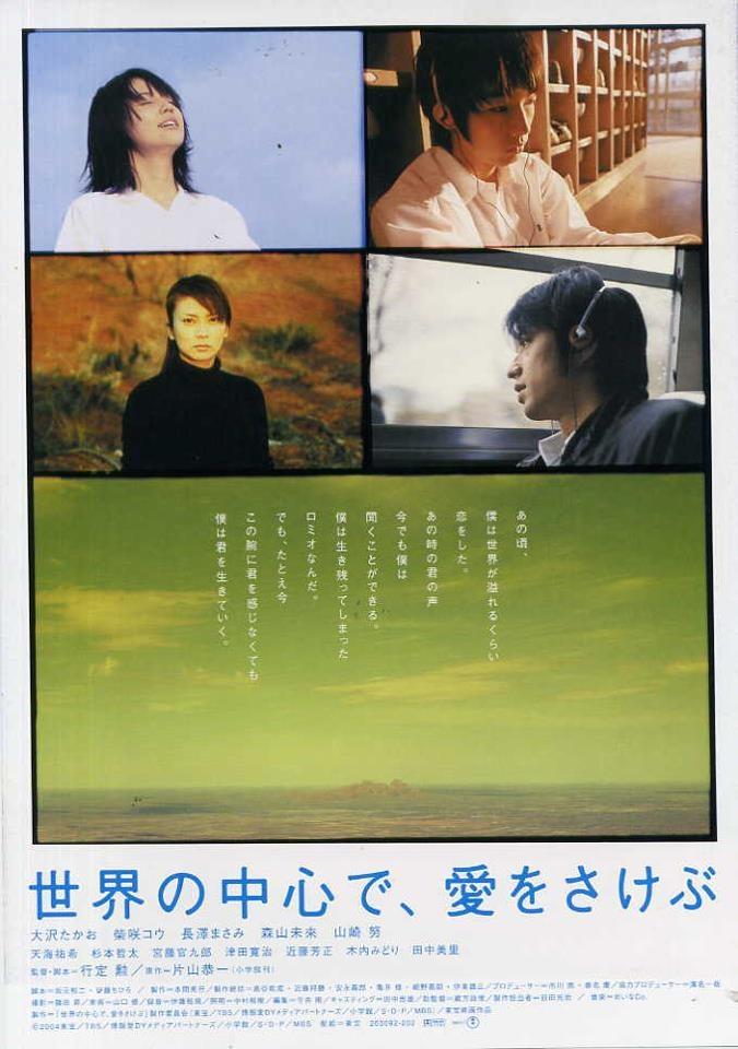 世界の中心で、愛をさけぶ (2004)