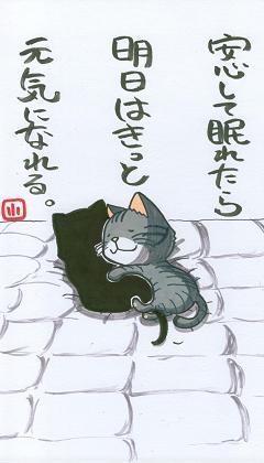 安心して眠れたら 明日はきっと 元気になれる。