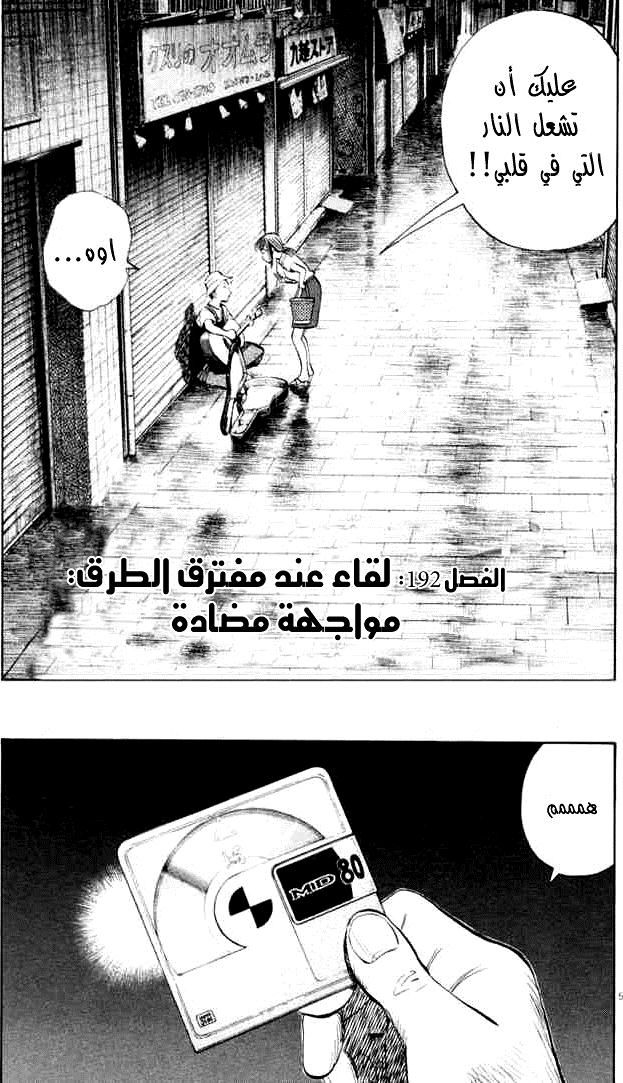 20th Century Boys 192 Page: 6 - مانجا العرب ● Manga Al-arab || مشاهدة مانجا مترجم اون لاين