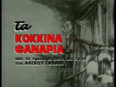 """""""Κόκκινα φανάρια (Το καλντερίμι)"""" - Πόλυ Πάνου (1963)"""