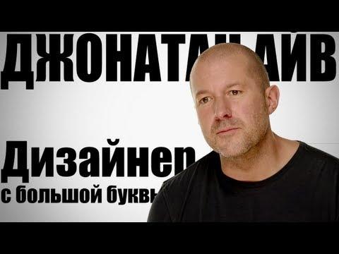 Джонатан Айв. Дизайнер с большой буквы