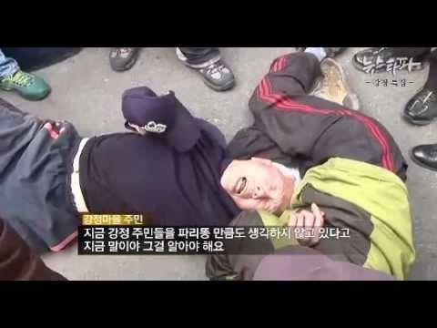 뉴스타파 7회_강정특집 2탄