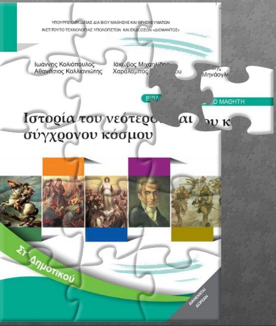 Ιστορική γραμμή Στ' τάξη - http://plastelini.xyz/ιστορική-γραμμή-στ-τάξη/