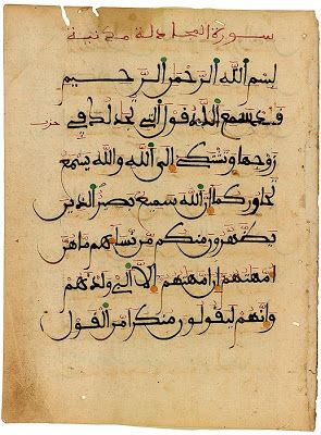 Surat 58 Mujadila (Woman's Pleas). Medina sura (means in came later in the 23-yr period Muhammad received revelations - a time when there was established community in Medina & he was it's leader.) This is sura specific to Khaula Bint Thalaba, who God reveals has a right to plead on behalf of herself & her children. God condemns all secret intrigues by men of the community, especially against women. False pretenses that degrade a woman are condemned. Quran, Morocco 12–14th centuries. (A…
