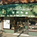 MICHELE CAKE SHOP 君悅餅廊  6033 WEST BLVD., VANCOUVER, BC V6M, CANADA Tucked away in sleepy Kerrisdale, Michele does a roaring trade in Chinese baked goods: delicate egg tarts (and their Portuguese cousins, which feature a bruleed top), Asian-style mousse cakes and multiple incarnations of sponge cake coiled around buttercream. Cash only.
