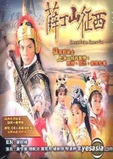 Phim Tiết Đinh Sơn và Phạm Lệ Hoa