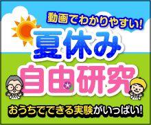 【科学でワオ!】夏休みおすすめ自由研究(お知らせ)