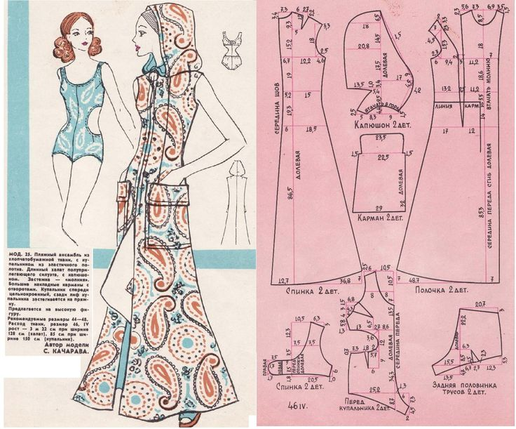 70's swinsuit & cover pattern.