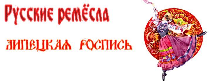 ЛИПЕЦКИЕ УЗОРЫ. Обсуждение на LiveInternet - Российский Сервис Онлайн-Дневников