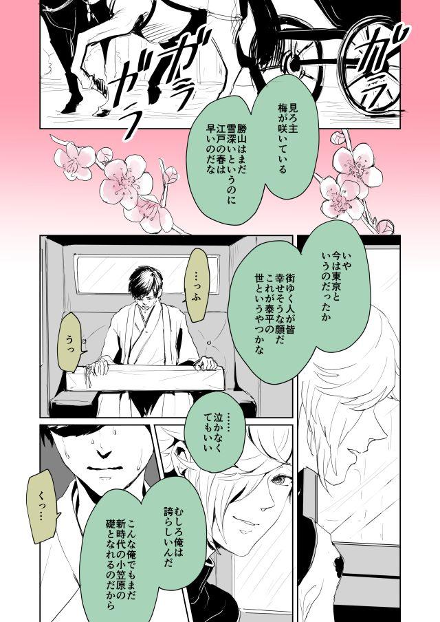 鶯丸と小笠原家「泣かないで」1/2