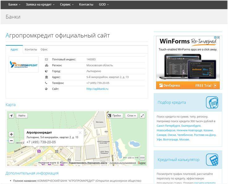 Агропромкредит официальный сайт http://creditpower.ru/bank_agropromkredit-2880/