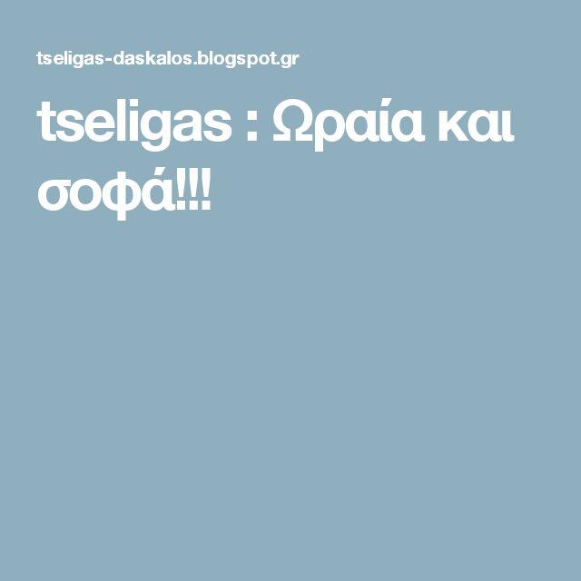 tseligas : Ωραία και σοφά!!!