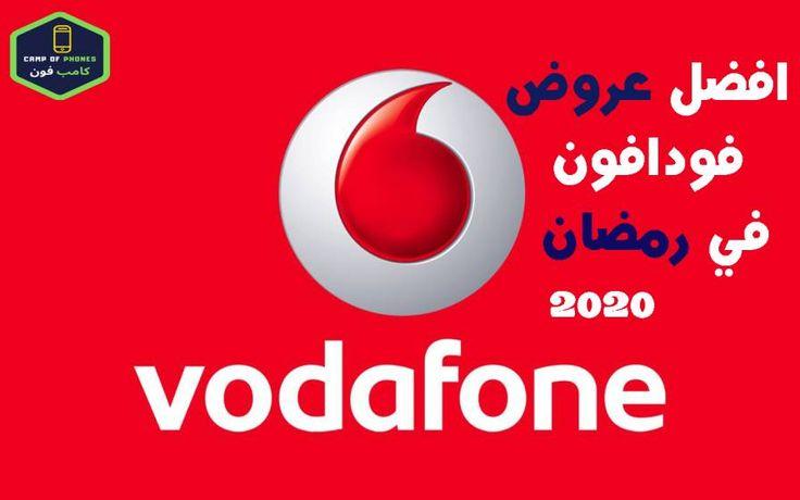 افضل عروض فودافون في رمضان 2020 Vodafone Logo Tech Company Logos Company Logo