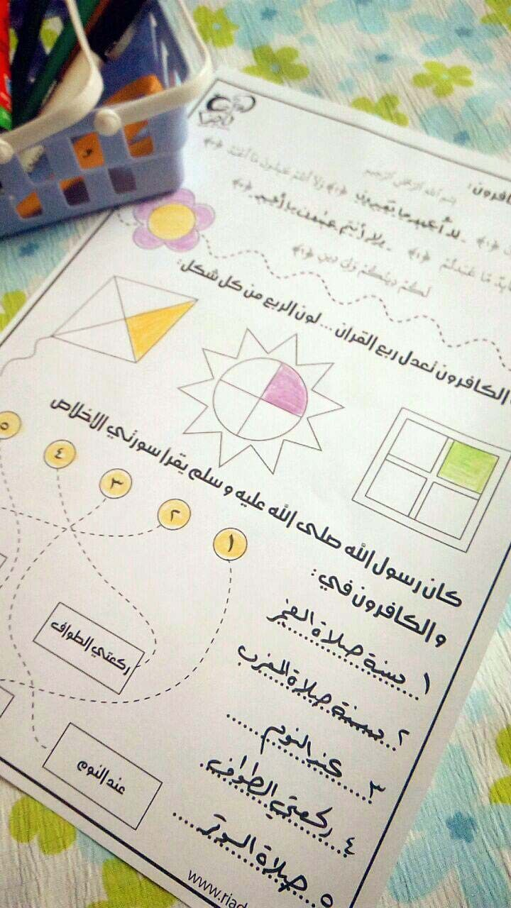 طرق بسيطة في تحفيظ و تفسير سورة الكافرون للأطفال مرفقة ببطاقات تعليمية و أوراق عمل ممتعة لإضافة خبرات لغوية أو علمية أو Bullet Journal Learning Arabic Journal