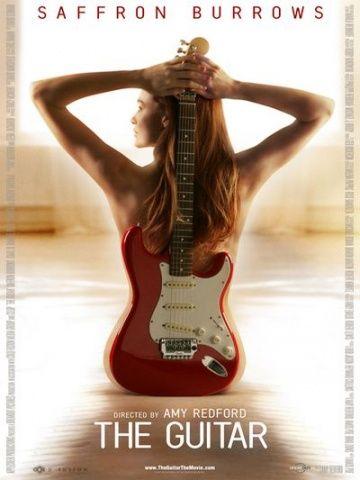 Гитара (The Guitar)