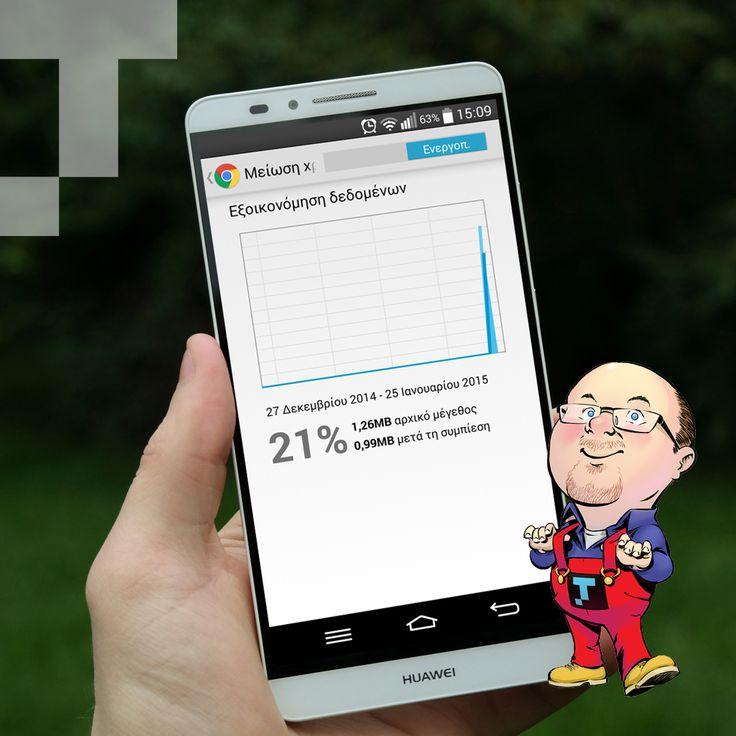 "H φορητή έκδοση του Google Chrome σου παρέχει τη δυνατότητα να συμπιέσεις τα δεδομένα που διακινούνται όση ώρα εσύ ""σερφάρεις"" στο Διαδίκτυο, μικραίνοντας το ""αποτύπωμα"" των ιστοσελίδων;)  Ανοίξε τον Chrome, επέλεξε ""Ρυθμίσεις"" και από εκεί την επιλογή ""Μείωση Χρήσης Δεδομένων"". Ενεργοποιήσέ την και κέρδισε MBs!!"