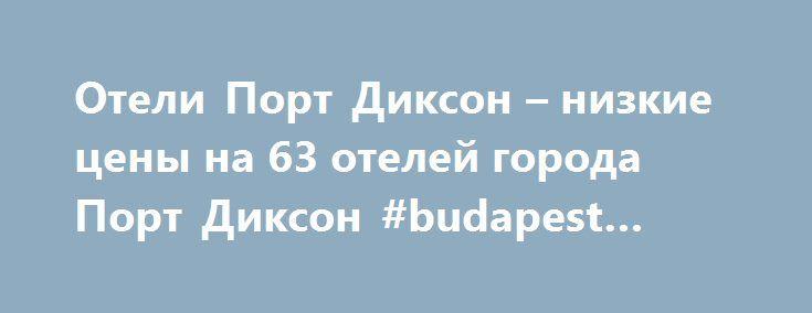 Отели Порт Диксон – низкие цены на 63 отелей города Порт Диксон #budapest #apartments http://apartments.remmont.com/%d0%be%d1%82%d0%b5%d0%bb%d0%b8-%d0%bf%d0%be%d1%80%d1%82-%d0%b4%d0%b8%d0%ba%d1%81%d0%be%d0%bd-%d0%bd%d0%b8%d0%b7%d0%ba%d0%b8%d0%b5-%d1%86%d0%b5%d0%bd%d1%8b-%d0%bd%d0%b0-63-%d0%be%d1%82%d0%b5-4/  #port dickson apartment # Отели в городе [Порт Диксон ] Посмотрите карту с объектами города Порт Диксон Порт Диксон Поиск самых дешевых цен на лучшие отели в Порт Диксон, Малайзия…