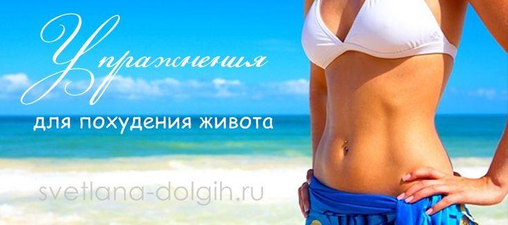 Не знаете, как избавиться от живота? Делайте эффективные упражнения для плоского живота всего 10 минут и получайте шикарный результат! http://svetlana-dolgih.ru/uprazhneniya-dlya-ploskogo-zhivota/