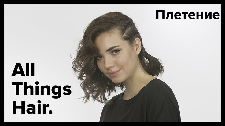 3 прически с плетением для коротких волос - All Things Hair