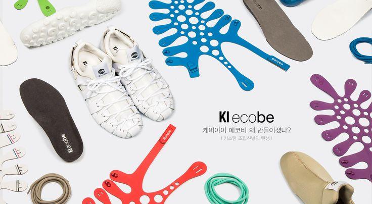 케이아이 에코비(KI ecobe)는 2017년 6월 20일 킥스타터(www.kickstarter.com)에서 만나실 수 있습니다.   많은 기대 부탁드립니다:)