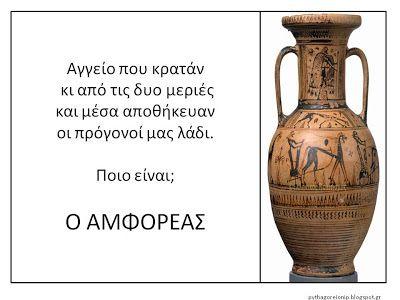 ΑΙΝΙΓΜΑΤΑ ΜΕ ΑΓΓΕΙΑ