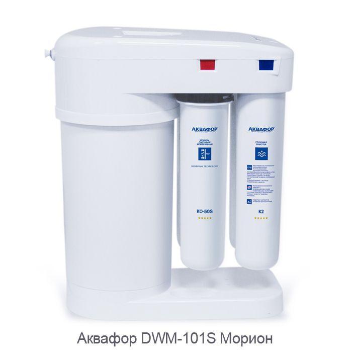 Автомат питьевой воды Аквафор DWM-101S Морион от производителя по выгодной цене в официальном интернет-магазине.