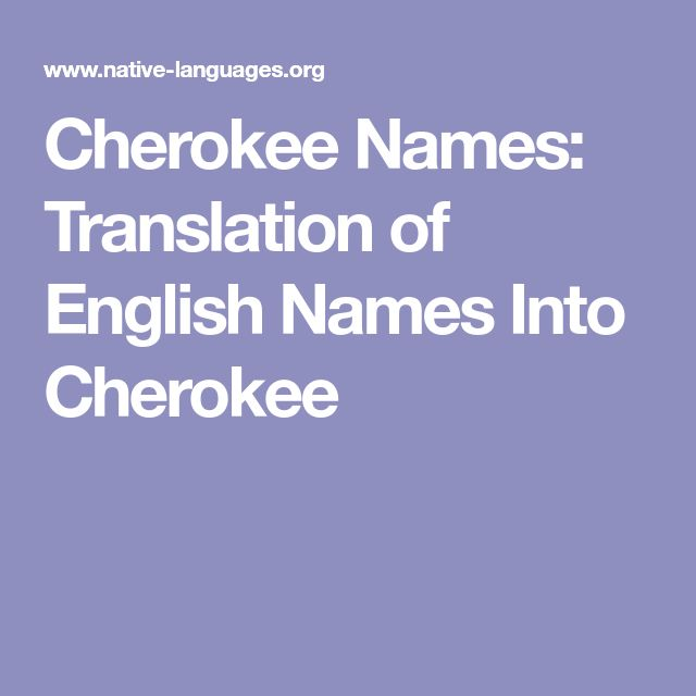 Cherokee Names: Translation of English Names Into Cherokee